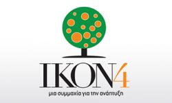 Πιστοποιήσεις - συμμετοχές Forlabels: ΙΚΟΝ4, Ομάδα εταιριών για την προώθηση του branding στην Ελλάδα.