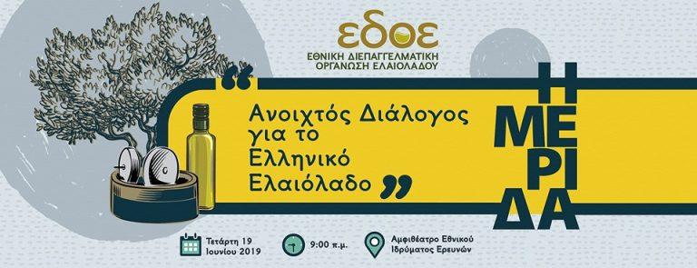 """Η FORLABELS χορηγός στην εκδήλωση """"Aνοιχτός Διάλογος για το Ελληνικό Ελαιόλαδο"""""""